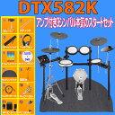 YAMAHA ( ヤマハ ) DTX582K アンプ付き3シンバル本気のスタートセット ☆ 34W 2.1chアンプや追加シンバル