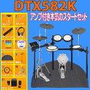 YAMAHA ( ヤマハ ) DTX582K アンプ付き本気のスタートセット ☆ 34W 2.1chアンプ付き豪華セット