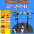 YAMAHA ( ヤマハ ) DTX430K 3シンバルラッキースタートセット ☆ 【イス、マット、シンバルを追加した10特典セット】