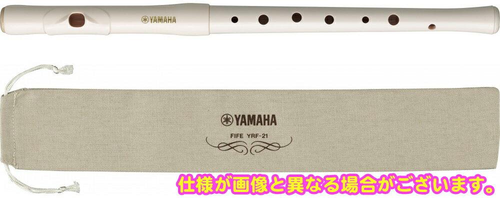 YAMAHA(ヤマハ)横笛ファイフYRF-21ABS樹脂製リコーダーC調シングルホール2本継ぎ管楽器
