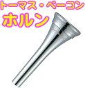 YAMAHA ( ヤマハ ) ホルンマウスピース トーマス・ベーコンモデル HR-BACON シグネチャーモデル 管楽器 フレンチホルン用 マウスピース 銀メッキ仕上げ