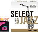[ メール便 対応可 ] D 039 Addario Woodwinds ( ダダリオ ウッドウィンズ ) ジャズセレクト ファイルドカット アルトサックス リード 10枚入り ソフト S ミディアム M ハード H Jazz Select LRICJZSAS RSF10ASX
