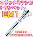 YAMAHA ( ヤマハ ) トランペットマウスピース エリック ミヤシロモデル TR-EM1 シグネチャーモデル 管楽器 トランペット用 マウスピース 銀メッキ仕上げ