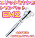 YAMAHA ( ヤマハ ) トランペットマウスピース エリック ミヤシロモデル TR-EM2 シグネチャーモデル 管楽器 トランペット用 マウスピース 銀メッキ仕上げ