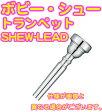 YAMAHA ( ヤマハ ) トランペットマウスピース ボビー・シューモデル TR-SHEW-LEAD シグネチャーモデル 管楽器 トランペット用 マウスピース 銀メッキ仕上げ