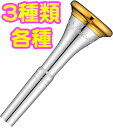 YAMAHA ( ヤマハ ) 送料無料 ホルン マウスピース カスタムシリーズ HR-30-GP HR-31-GP HR-32-GP 楽器 金管楽器 フレンチホルン 管楽器 French Horn mouthpiece