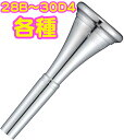 YAMAHA ( ヤマハ ) ホルン マウスピース スタンダードシリーズ HR-28B HR-29B HR-29C4 HR-29D4 HR-30B HR-30C4 HR-30D4 楽器 金管楽器 フレンチホルン