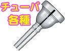 YAMAHA ( ヤマハ ) チューバ マウスピース スタンダードシリーズ BB-64 BB-65 BB-66 BB-66B BB-66D4 BB-67 BB-67B4 BB-67C4 BB-68B 楽..