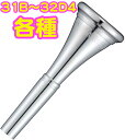 YAMAHA ( ヤマハ ) 日本製 ホルン マウスピース スタンダードシリーズ HR-31B HR-31D4 HR-32B HR-32C4 HR-32D4 楽器 金管楽器 フレンチホルン Horn