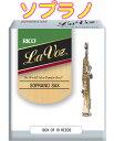 [ メール便 対応可 ] ソプラノサックス リード ラ・ヴォーズ 10枚入り セット D'Addario Woodwinds Reeds soprano saxophone LRICLVSS ソフト ミディアム ハード