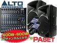 ALTO Professional ( アルト ) ライブセット1202TX ◆ 最大600W出力のパワードスピーカー2台と12chミキサー LIVE1202 を組み合わせた PAセット [ 送料無料 ]