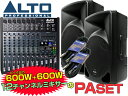 ALTO Professional ( アルト ) ライブセット1202TX ◆ 最大600W出力のパワードスピーカー2台と12chミキサー LIVE1202 ...