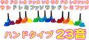 送料無料 ミュージックベル 23音 BC023 単品 ベルコーラス 虹色 マルチ カラー クリスマス メロディーベル ハンド式 楽器 ベル Multi color