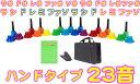 ハンドベル 23音 ハンド式 + 教本 + ケース セット ミュージックベル ベルコーラス カラー