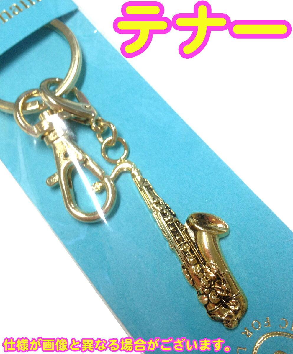 [メール便のみ送料無料]日本製テナーサックスチャームキーホルダーゴールドブラスバンドキーホルダー楽器