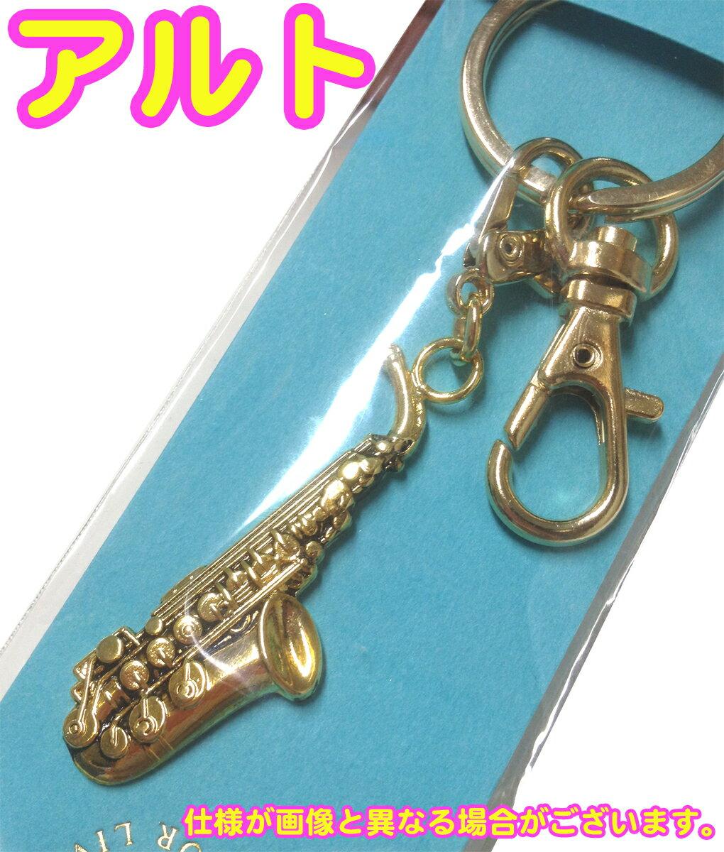 [メール便のみ送料無料]日本製アルトサックスチャームキーホルダーゴールドブラスバンドキーホルダー楽器