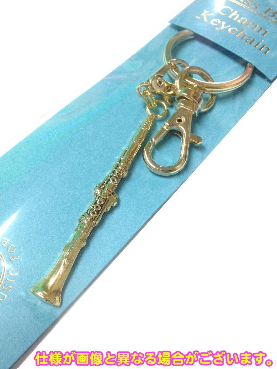 [メール便のみ送料無料]日本製クラリネットチャームキーホルダーゴールドブラスバンドキーホルダー楽器管
