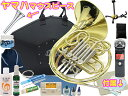 送料無料 4ロータリー F / B♭ フルダブル ホルン FH-850 レコーダー付き ヤマハ マウスピース セット 初心者 フレンチホルン Jマイケル ダブルホルン 楽器 本体 ケース 金管楽器 J.Michael French horn