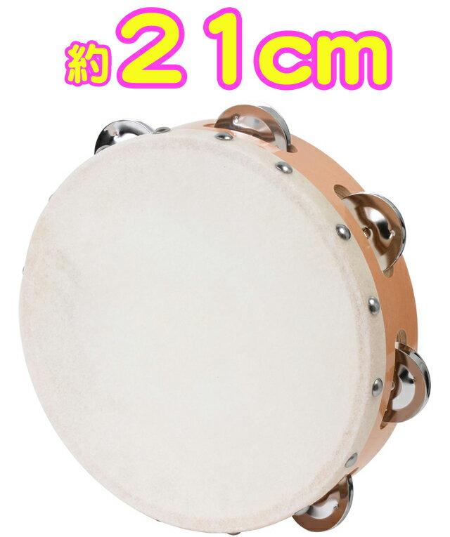 皮付き タンバリン 21cm 木製タンバリン パーカッション 本皮 ヘッド カーフスキン …...:gakkiwatanabe:10051711