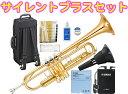 YAMAHA ( ヤマハ ) 送料無料 YTR-4335G2 ゴールドブラス トランペット サイレントブラス 新品 日本製 初心者 管楽器 本体 ミュート セット B♭ 【 YTR-4335GII SB7X 】