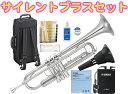 YAMAHA ( ヤマハ ) 送料無料 YTR-4335GS2 銀メッキ ゴールドブラスベル トランペット サイレントブラス 新品 日本製 初心者 管楽器 B♭ 本体 【 YTR-4335GSII SB7X 】