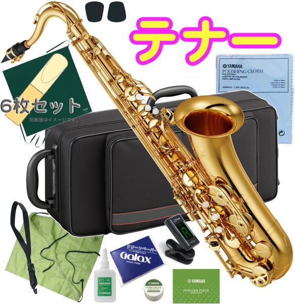この価格在庫限りYAMAHA(ヤマハ)YTS-380テナーサックス新品管楽器サックス管体スタンダード