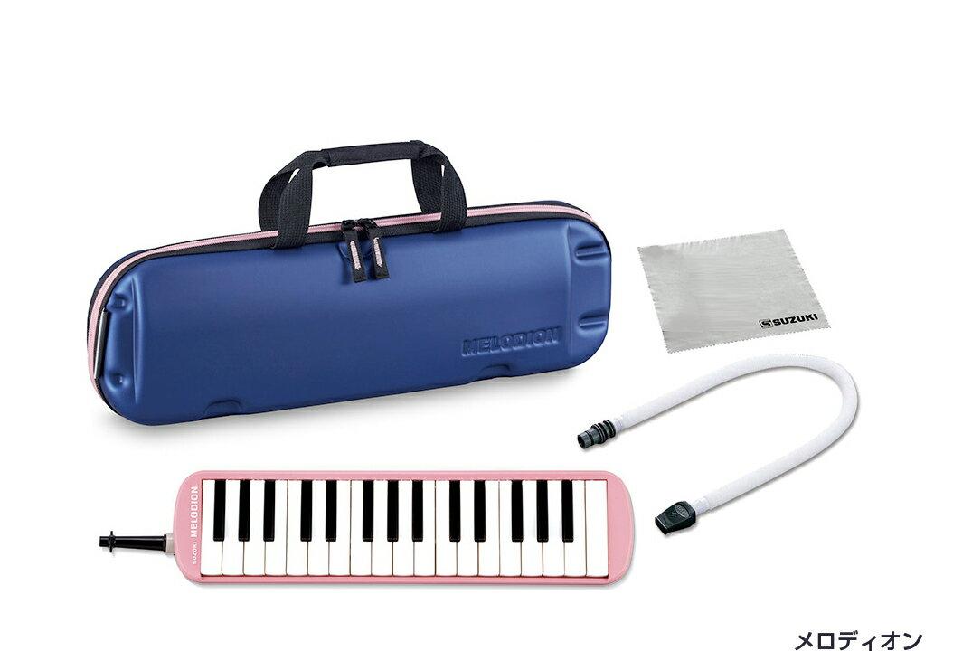 SUZUKI(スズキ)FA-32P鍵盤ハーモニカ32鍵メロディオンピンクアルト吹き口立奏唄口ホース(