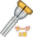 YAMAHA ( ヤマハ ) トロンボーン カスタム マウスピース 太管 SL-48LGP SL-51C4LGP 管楽器 テナー テナーバストロンボーン ラージシャンク Trombone mouthpieces custom