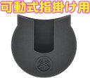 [ メール便 対応可 ] YAMAHA ( ヤマハ ) TRCMBK2 サムレストクッションM ブラック 可動式 指掛け用 クッション ストラップ用リング付きモデル対応 ( B♭ クラリネット YCL-255 新仕様 YCL-450 )