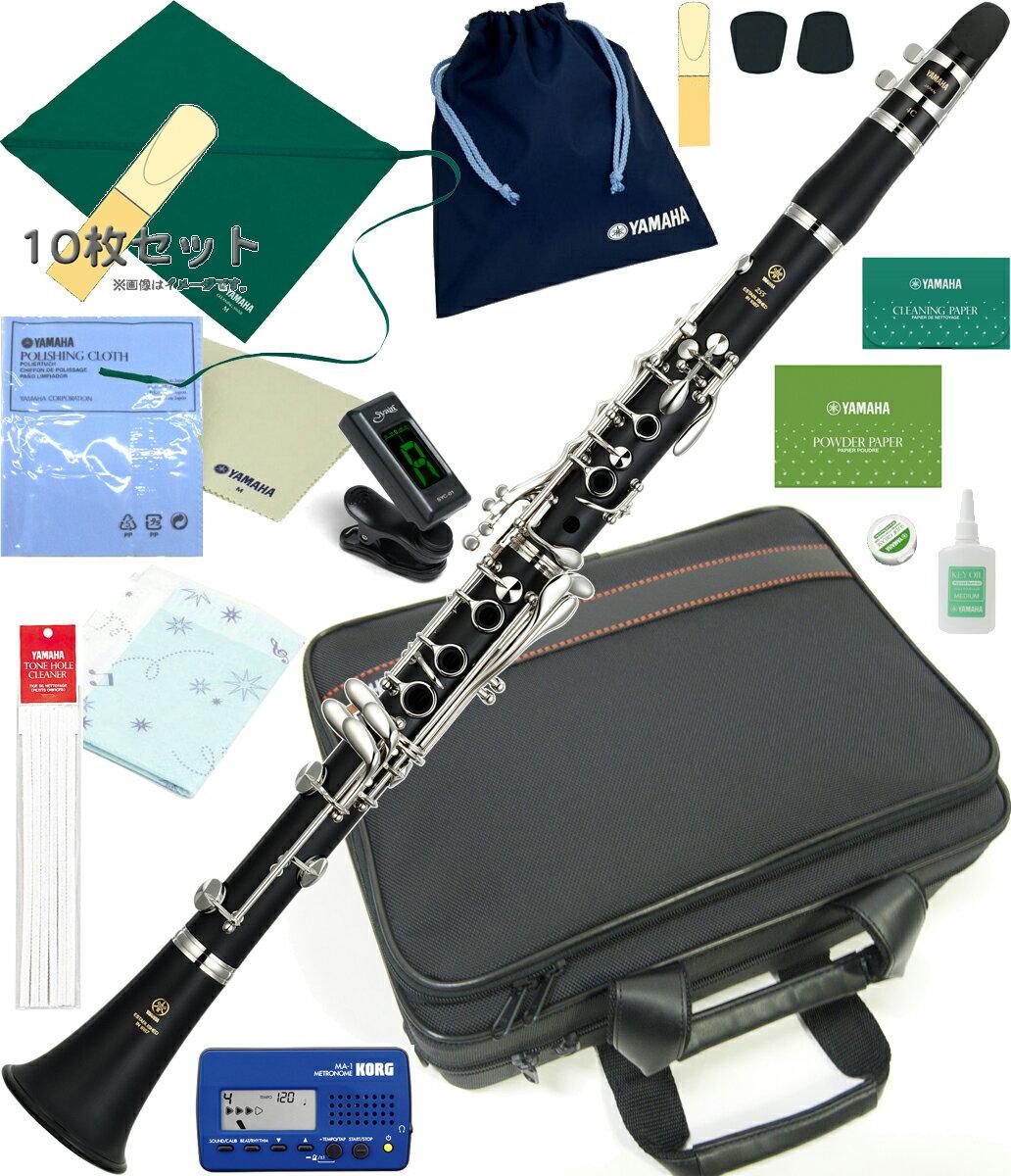 YAMAHA(ヤマハ)YCL-255クラリネット新品ABS樹脂製B♭管本体スタンダード初心者管楽器管
