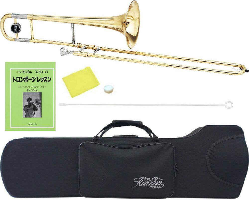 Kaerntner(ケルントナー)KTB-45トロンボーン細管新品B♭テナートロンボーン楽器本体初心