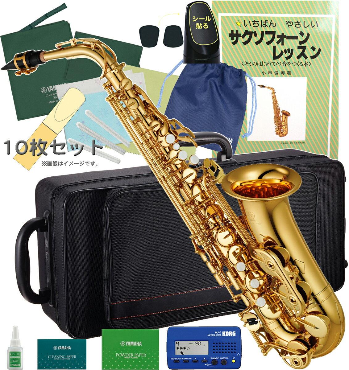 日本製分セットラスト1本YAMAHA(ヤマハ)YAS-380アルトサックス新品管楽器サックス管体ゴー