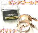 HARRISON ( ハリソン ) リガチャー バリトンサックス ハードラバー用 ピンクゴールド BSPGP baritone saxophone Ligature PGP pink gol..
