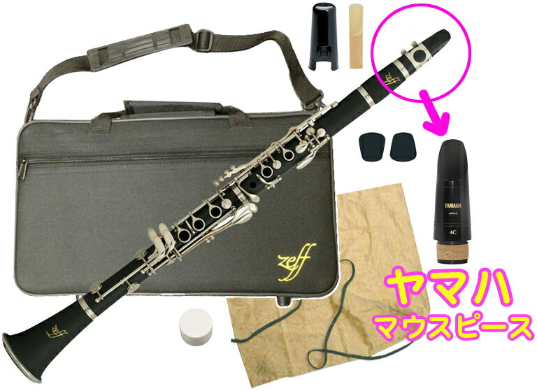 ZEFF(ゼフ)ZCL-30クラリネット新品ヤマハマウスピースセット樹脂製B♭本体初心者管楽器プラス