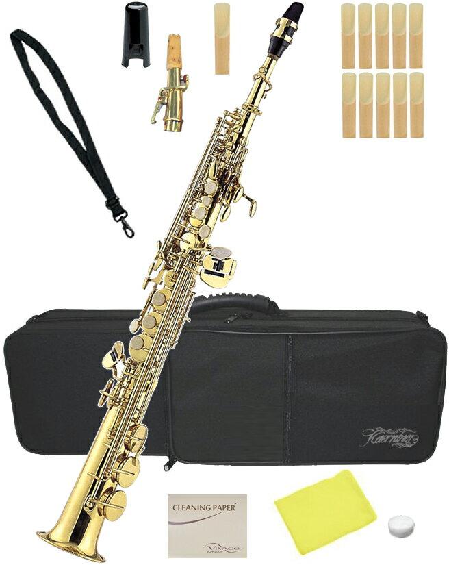 Kaerntner(ケルントナー)予約ソプラノサックスKSP-65新品管楽器ストレートカーブドデタッ