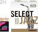[ メール便 のみ 送料無料 ] D 039 Addario Woodwinds ( ダダリオ ウッドウィンズ ) ジャズセレクト ファイルドカット アルトサックス リード 10枚入り ソフト S ミディアム M ハード H Jazz Select LRICJZSAS RSF10ASX