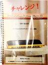 [ メール便 対応可 ] HOHNER ( ホーナー ) クロマチックハーモニカ曲集 徳永延生 CD2枚 チャレンジ 今すぐ始める クロマチックハーモニカ 曲集 楽譜 スライド式 chromatic harmonica score book