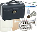 MAXTONE ( マックストーン ) TM-100N ポケットトランペット 新品 管楽器 ミニ トランペット シルバー pocket mini Trumpet セット C ..