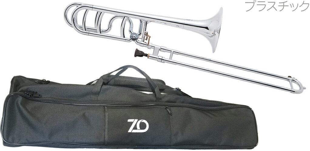 ZO(ゼットオー)トロンボーンTB-09シルバー調整品新品プラスチック製B♭/Fテナーバストロンボー