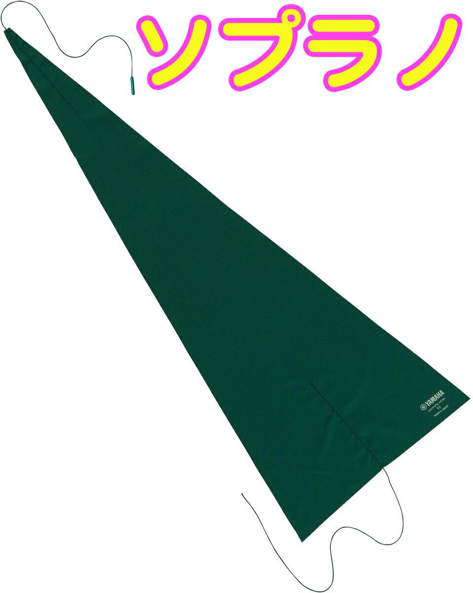 今だけメール便のみ送料無料保証なしYAMAHA(ヤマハ)CLSSS2クリーニングスワブソプラノサック