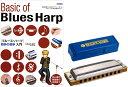 HOHNER ( ホーナー ) ブルースハープ ハーモニカ 教本 セット 初心者 Blues Harp MSシリーズ C調 楽器 ハープ 532/20 ブルースハープの..