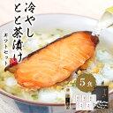 【 とと茶漬けギフトセット 】送料無料 お茶漬け ギフト お中元 敬老の日 魚 鮭 銀鮭 銀かれい 塩焼 惣菜 セット レンジ 温めるだけ 調理済