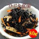 【ひじき煮物 80g】【あす楽対応_お惣菜 産地直送 魚