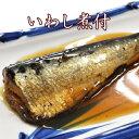 【いわし煮付】【お惣菜 産地直送 魚料理 焼魚 焼き魚 西京...