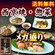 【 メガ盛り 西京焼&おかず】にしん ちりめん かれい塩焼 お試し お惣菜 セット おかず…