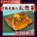 【さば味噌煮180円】 【あす楽対応_配送日指定西京焼魚料理焼き魚魚焼魚さかな