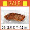 1 【 金目鯛西京焼 1切入 】 アウトレット