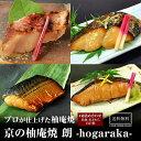 【Y 朗】【 温めるだけの京の柚庵焼 4切詰め合わせ】魚 ギ...