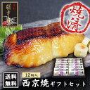 【京の西京焼セット80A】 母の日 入学内祝 出産内祝 お返し プレゼント ギフト セット 魚 ホワイトデー