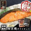 【 煌 】【 温めるだけの京の西京焼 5切詰め合わせ】魚 ギ...